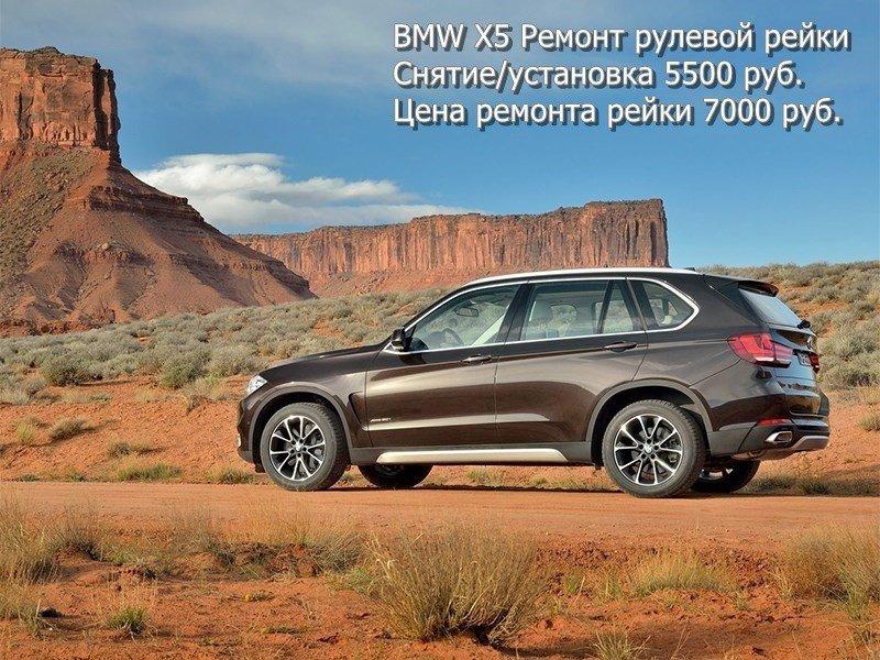 Цена ремонта рулевой рейки BMW X5