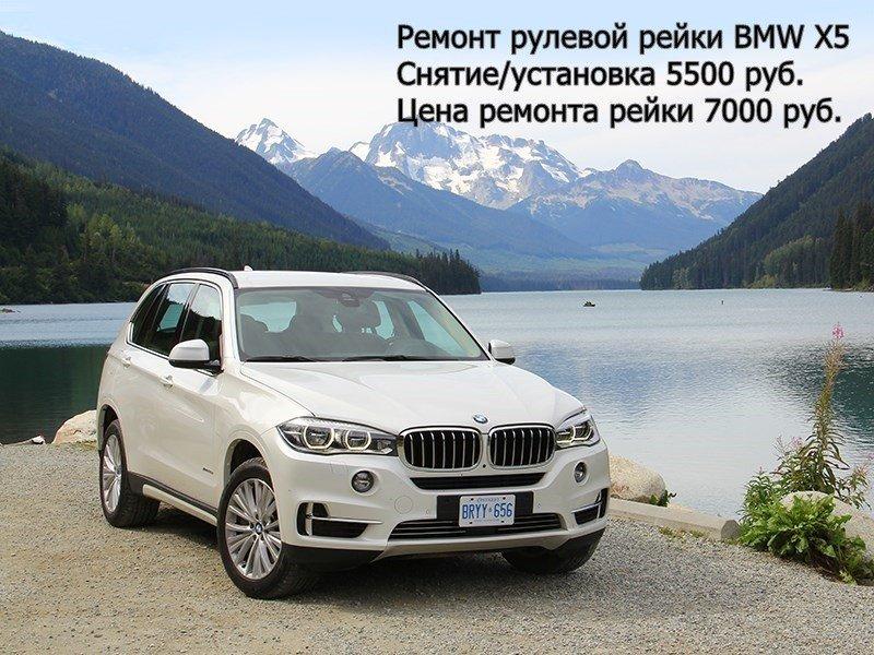 Цена ремонта рулевых реек BMW X5