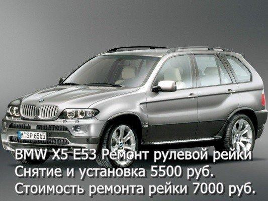 Ремонт рулевой рейки BMW X5 E53