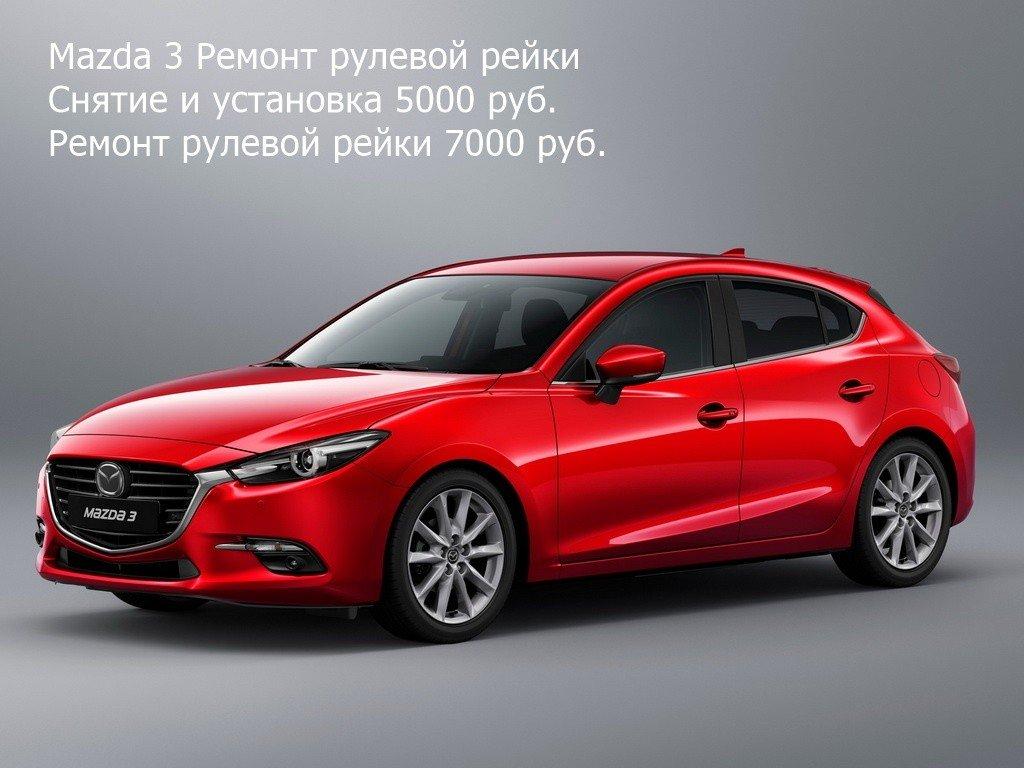 Ремонт рулевой рейки Mazda 3