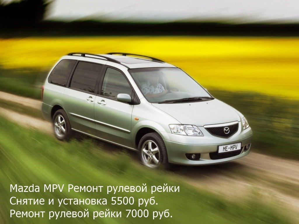 Ремонт рулевых реек Mazda MPV