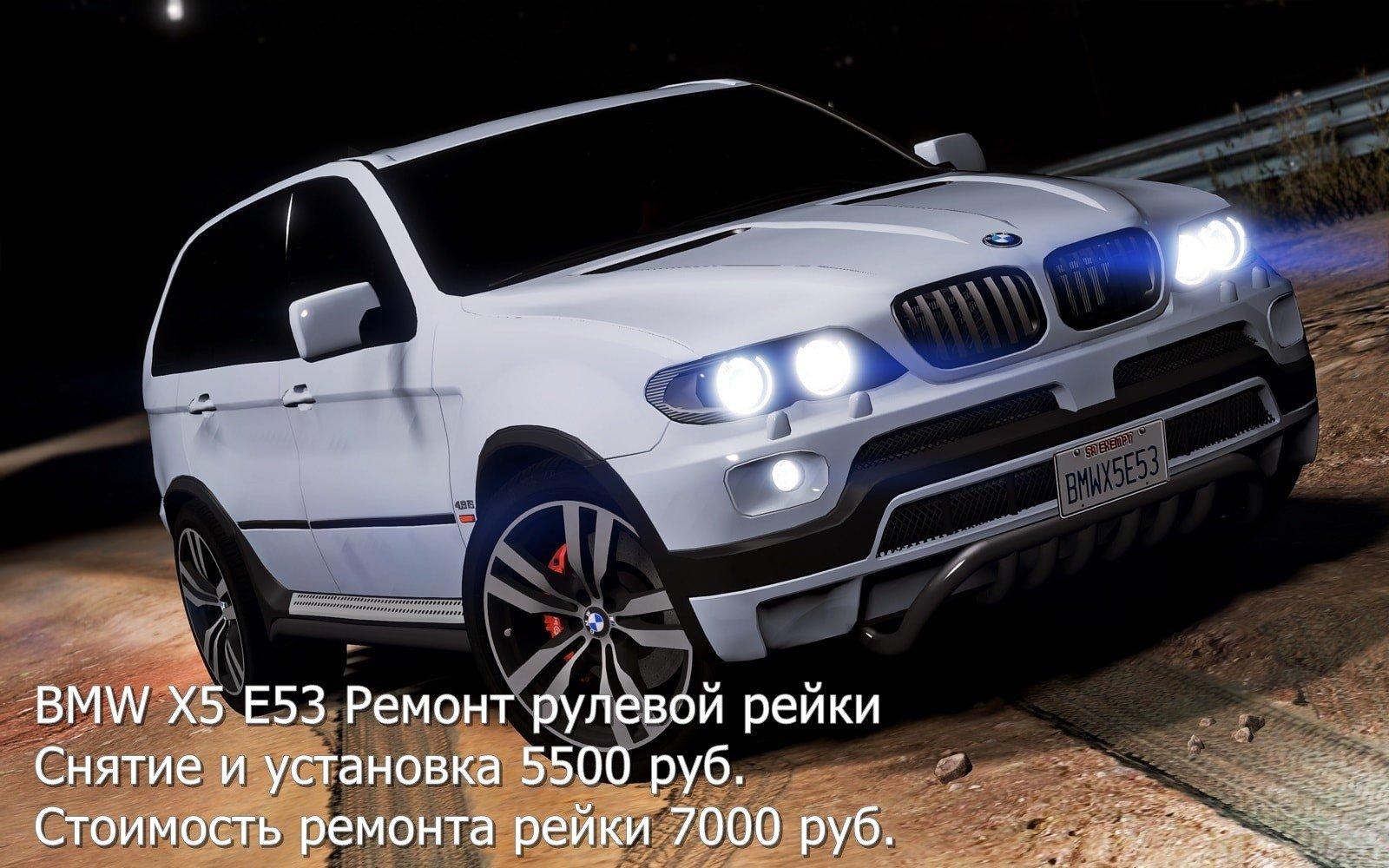 Ремонт рулевых реек BMW X5 E53
