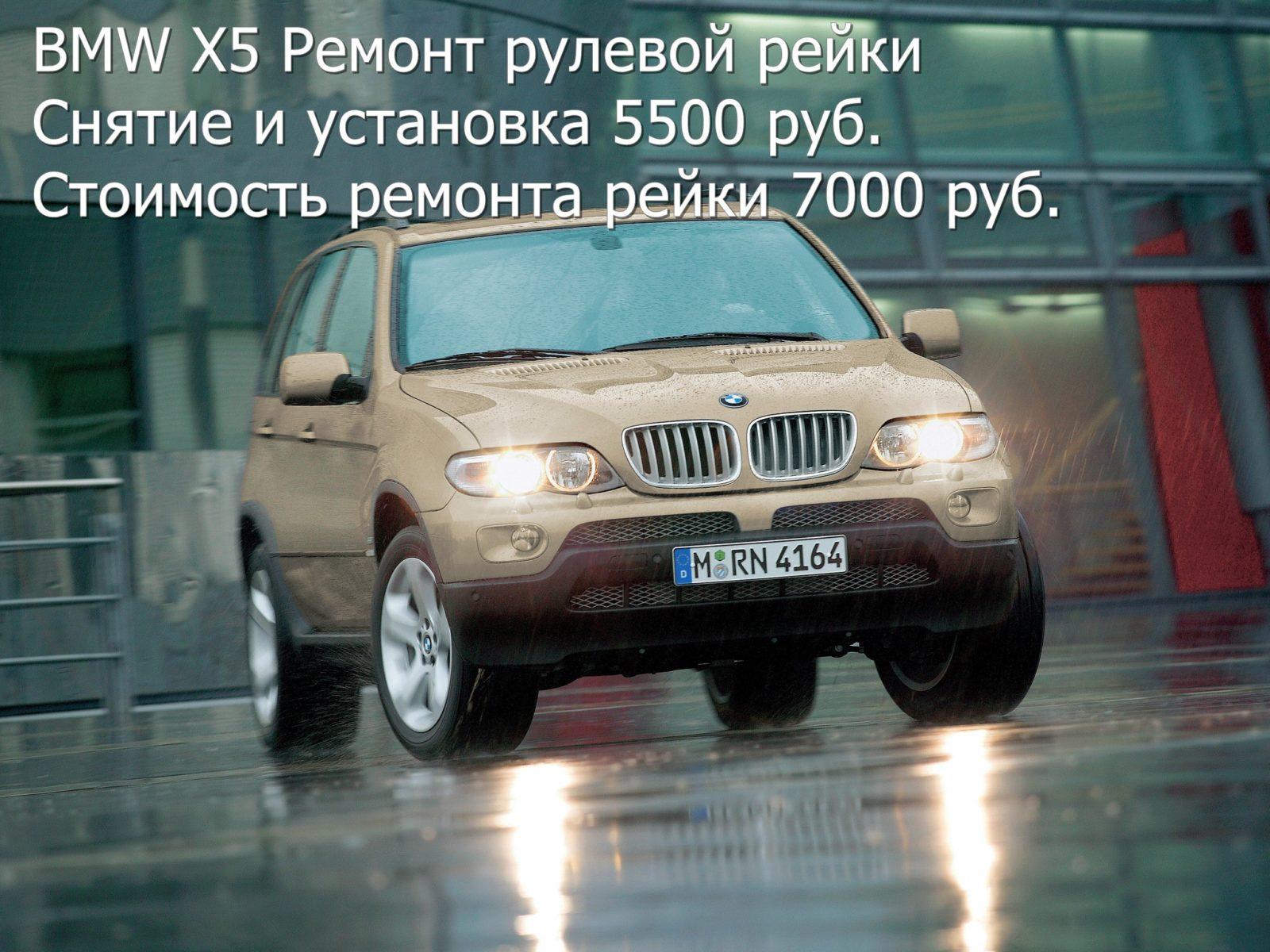 Ремонт рулевых реек BMW X5