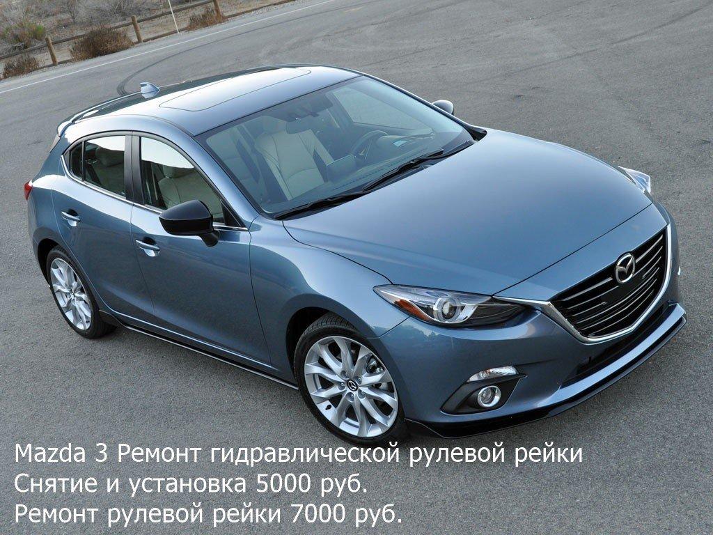 Ремонт рулевых реек Mazda 3