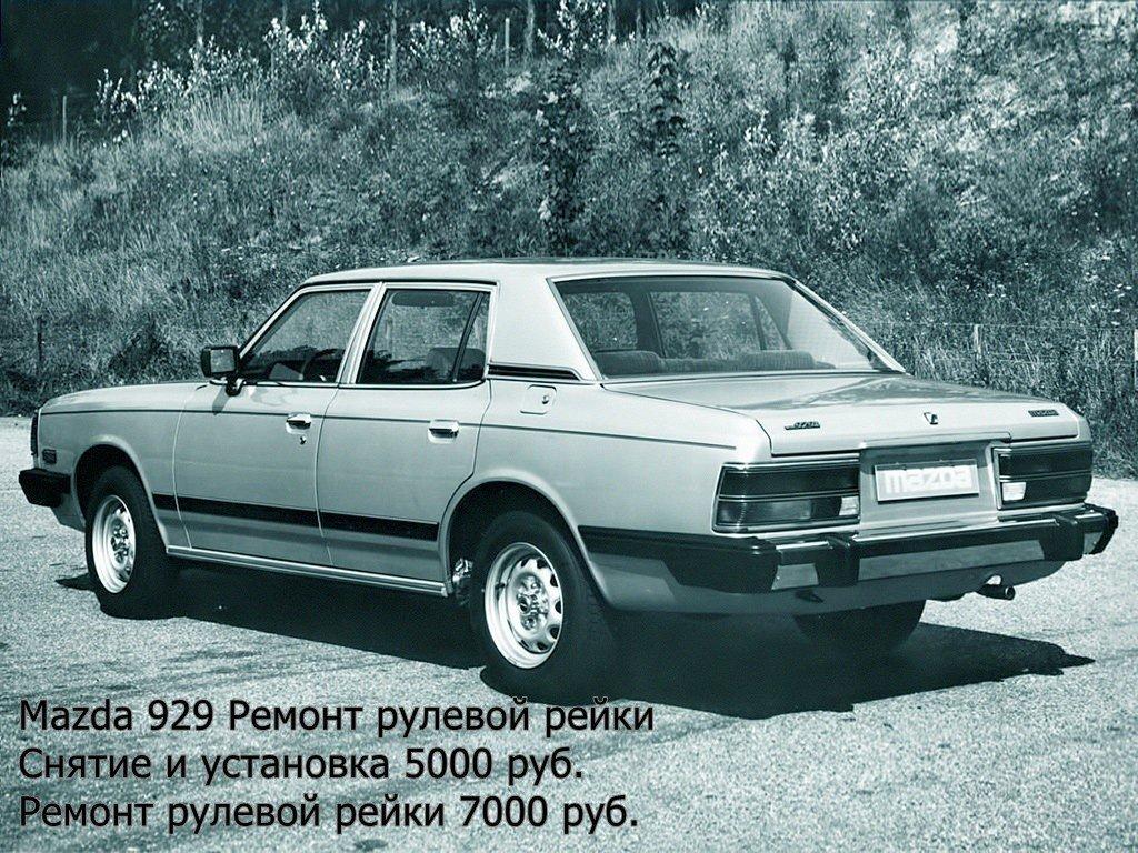 Ремонт рулевых реек Mazda 929