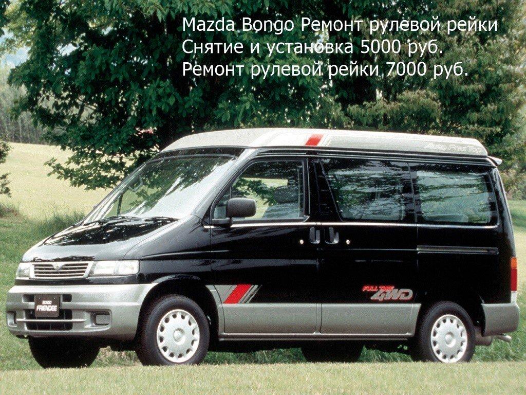 Ремонт рулевых реек Mazda Bongo
