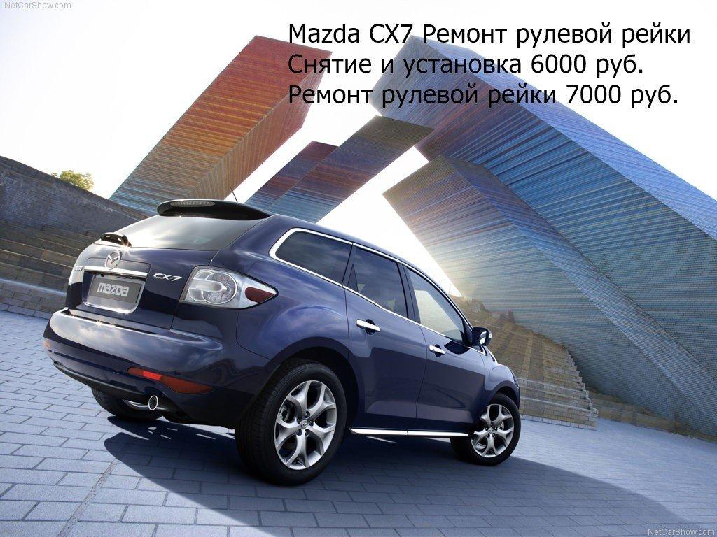 Ремонт рулевых реек Mazda CX 7