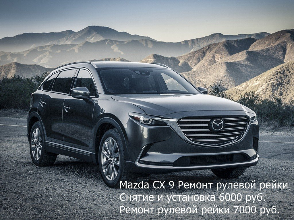 Ремонт рулевых реек Mazda CX 9