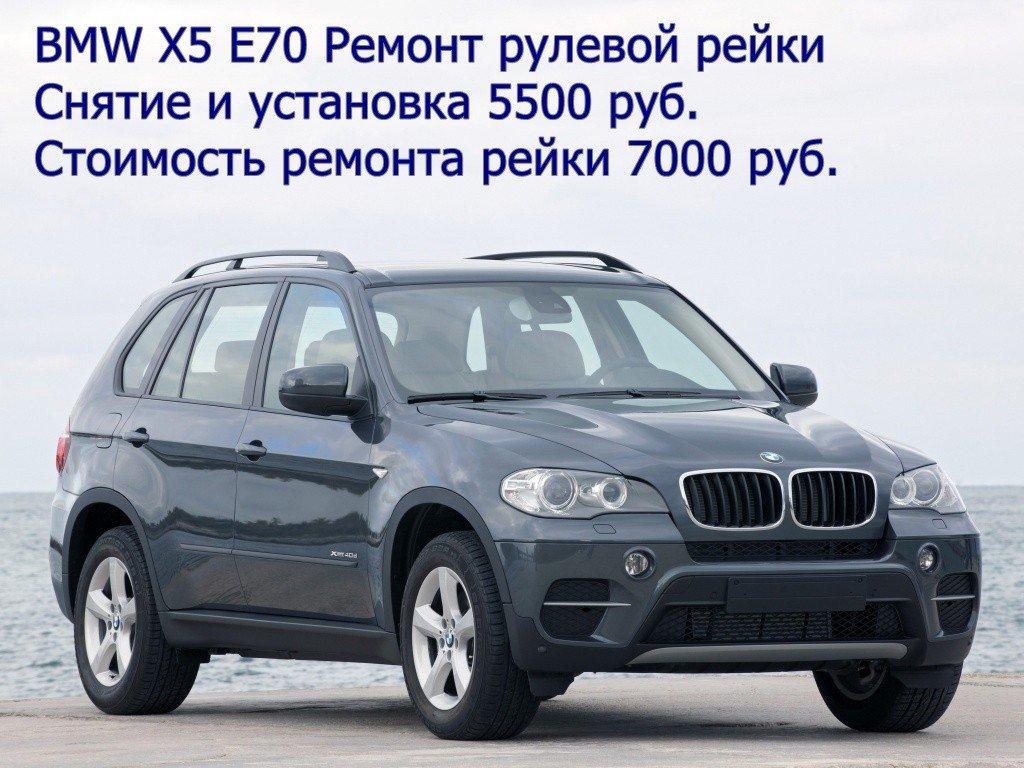 Снятие и установка рулевой рейки BMW X5 E70