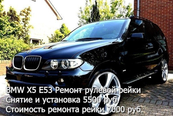 Снятие и установка рулевых реек BMW X5 E53