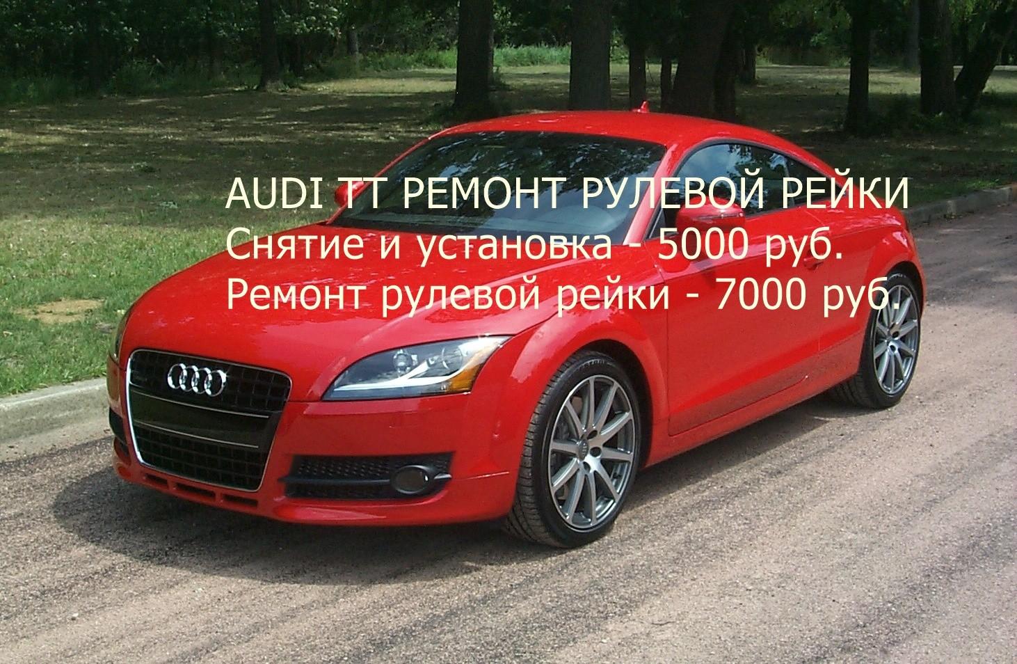 Ремонт рулевой рейки Audi TT