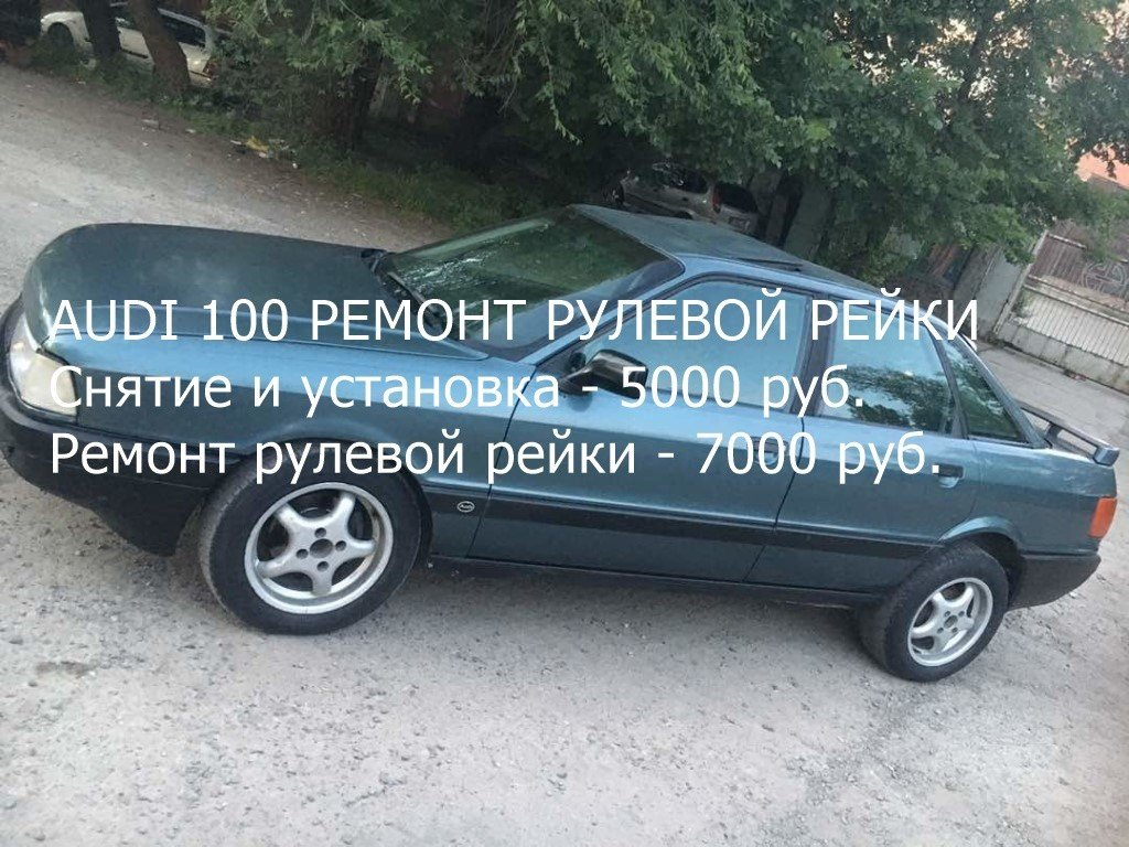 Ремонт рулевой рейки Audi 100