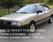Ремонт рулевой рейки ауди 80