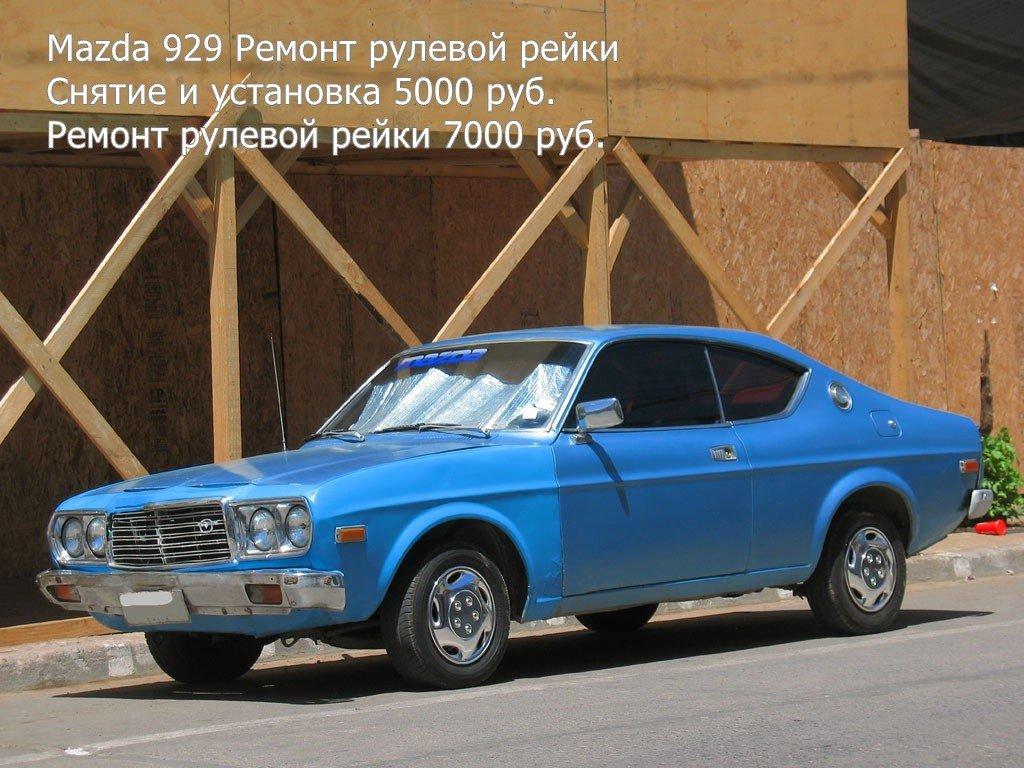 Ремонт рулевой рейки Mazda 929