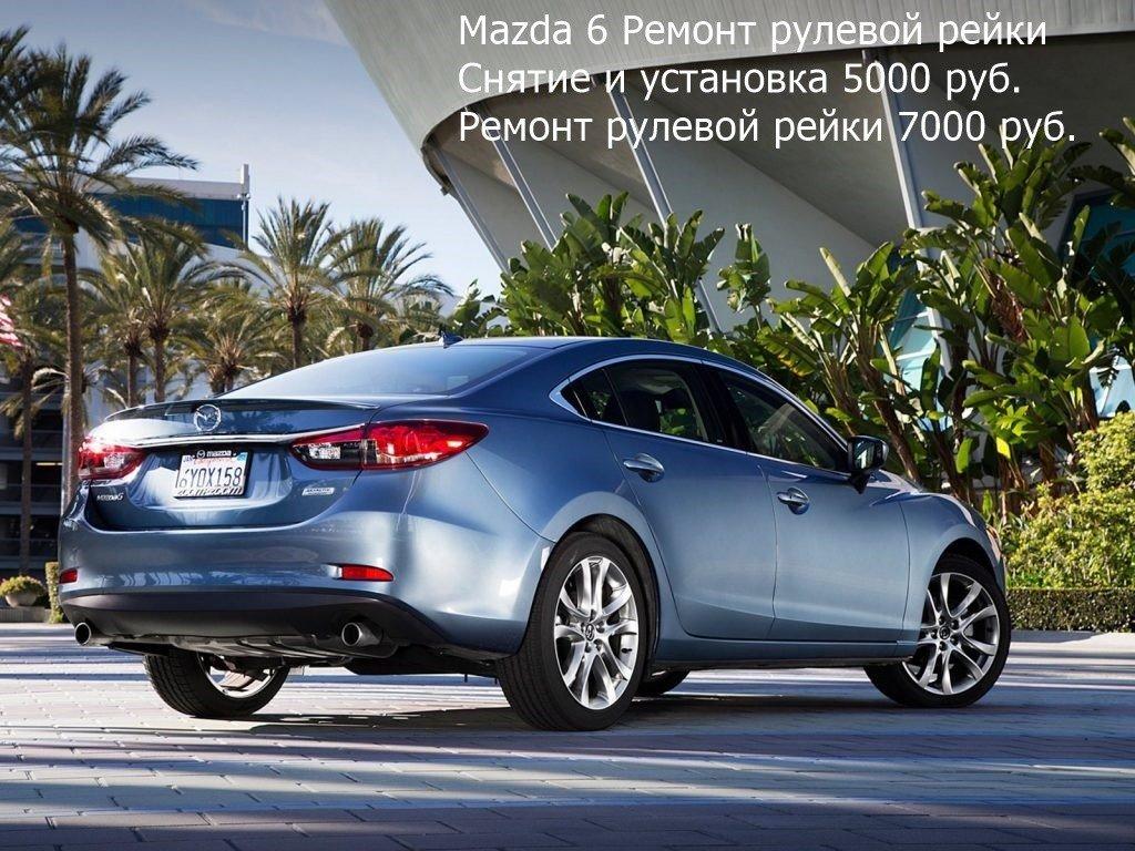 Ремонт рулевых реек Mazda 6