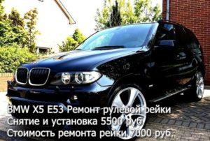 snyatie i ustanovka rulevyx reek bmw x5 e53