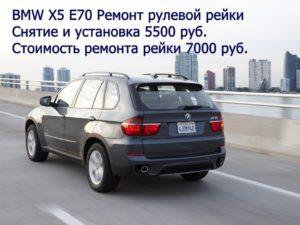 snyatie i ustanovka rulevyx reek bmw x5 e70